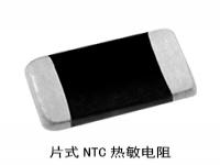SUNLORDINC顺络电子NTC热敏电阻